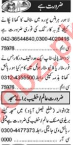 Khabrain Sunday Classified Ads 19 Sep 2021 for Office Staff