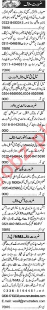 Khabrain Sunday Classified Ads 19 Sep 2021 for Admin Staff