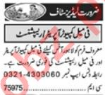 Khabrain Sunday Classified Ads 19 Sep 2021 Computer Staff