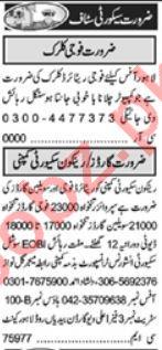 Khabrain Sunday Classified Ads 19 Sep 2021 Security Staff