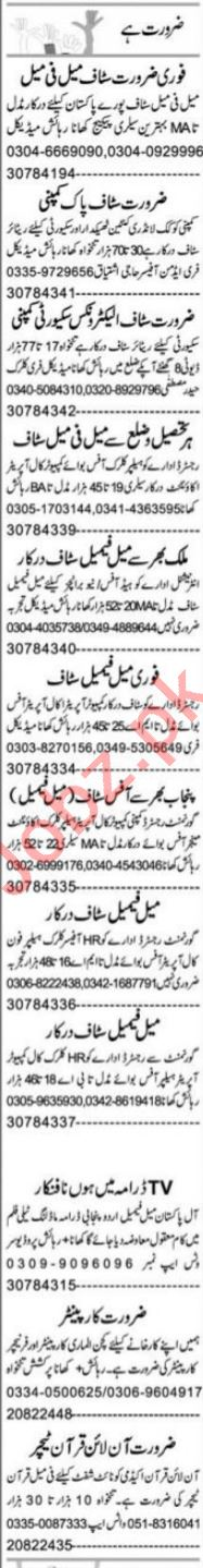 Express Sunday Faisalabad Classified Ads 19 Sep 2021