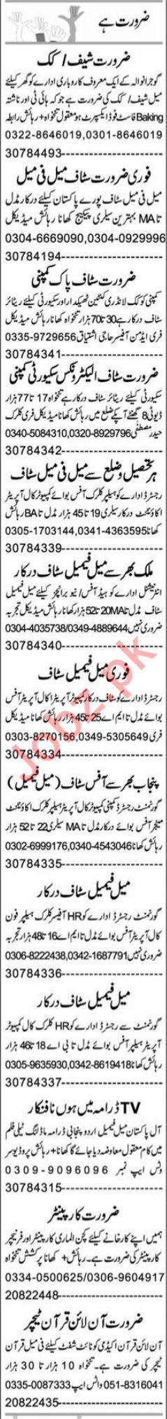 Express Sunday Gujranwala Classified Ads 19 Sep 2021