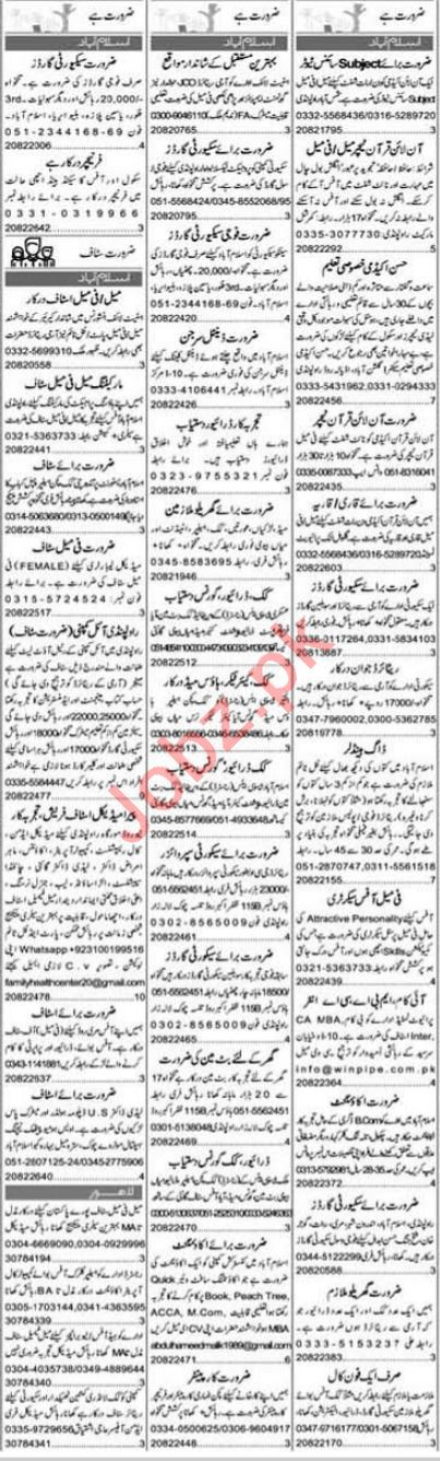 Express Sunday Islamabad Classified Ads 19 Sep 2021