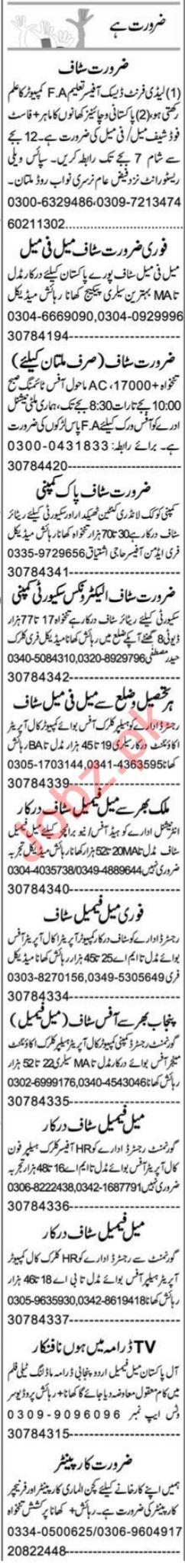 Express Sunday Multan Classified Ads 19 Sep 2021