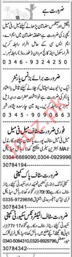 Express Sunday Peshawar Classified Ads 19 Sep 2021