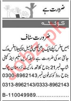 Express Sunday Quetta Classified Ads 19 Sep 2021