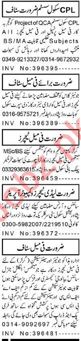 Aaj Sunday Classified Ads 19 Sep 2021 for School Staff