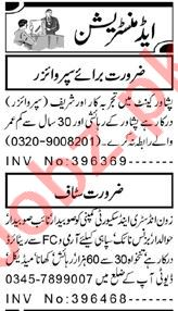 Aaj Sunday Classified Ads 19 Sep 2021 for Administration
