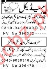 Aaj Sunday Classified Ads 19 Sep 2021 for Medical Staff