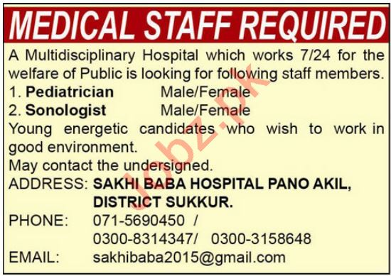 Sakhi Baba Hospital Pano Aqil Jobs 2021