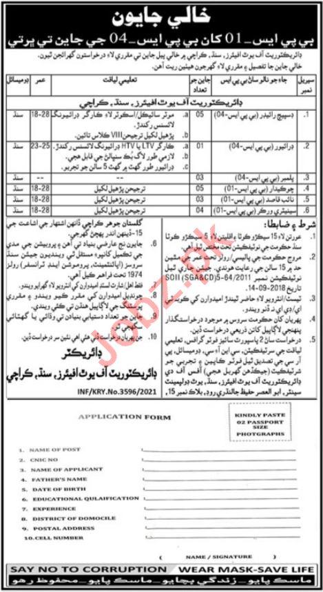 Directorate of Port Affairs Karachi Jobs 2021 for Plumber