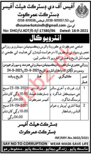 District Health Officer DHO Umerkot Jobs Interview 2021