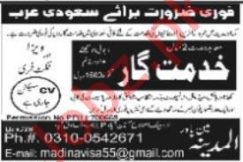 Khidmatgar & Worker Jobs 2021 in Saudi Arabia