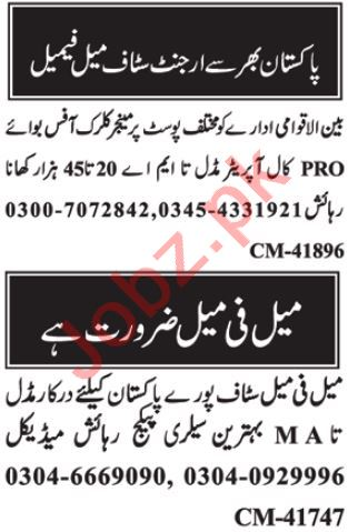 Assistant Manager & Finance Manager Jobs 2021 in Islamabad