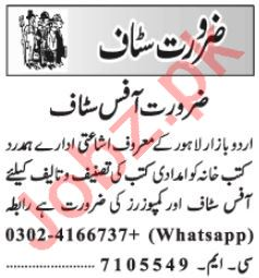 Computer Operator & Data Entry Operator Jobs 2021 Lahore