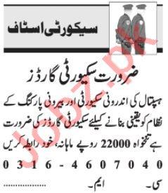 Security Guard & Security Coordinator Jobs 2021 in Lahore