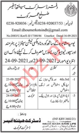 District Health Officer DHO Umerkot Jobs 2021 for Doctors