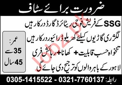 SSG Security Guard & LTV Driver Jobs 2021 in Lahore