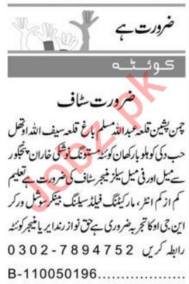 HR Officer & Public Relation Officer Jobs 2021 in Quetta
