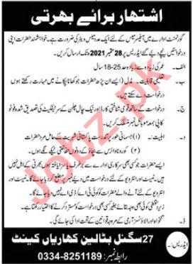 Pak Army 27 Signal Battalion Kharian Cantt Jobs 2021