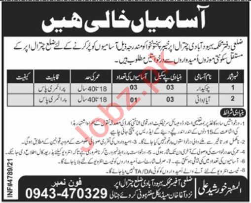 Population Welfare Department Chitral Upper Jobs 2021 Aya
