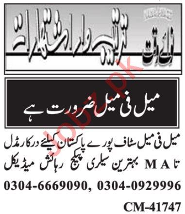 Admin Officer & Computer Operator Jobs 2021 in Islamabad