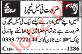 Principal & Teacher Jobs 2021 in Quetta