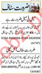 Assistant Manager & Secretary Jobs 2021 in Lahore