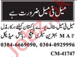 Telephone Operator & Computer Operator Jobs 2021 Islamabad