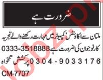Accounts Officer & Sales Manager Jobs 2021 in Multan