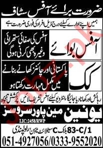 Union Manpower Services Rawalpindi Jobs 2021 for Cook