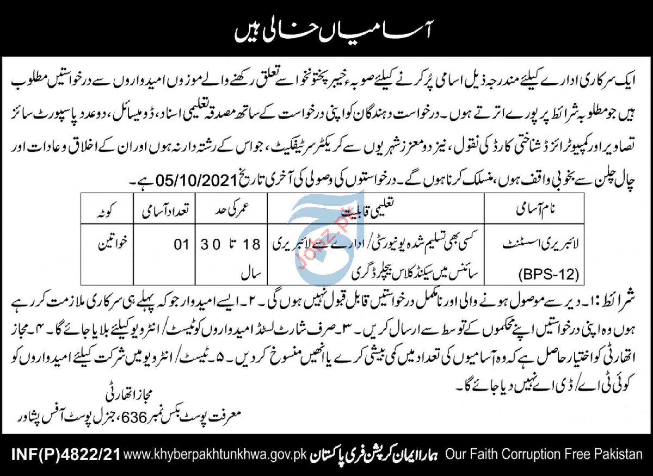 P O Box No 636 General Post Office Peshawar Jobs 2021