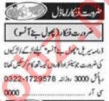Models & Actors Job 2021 in Lahore