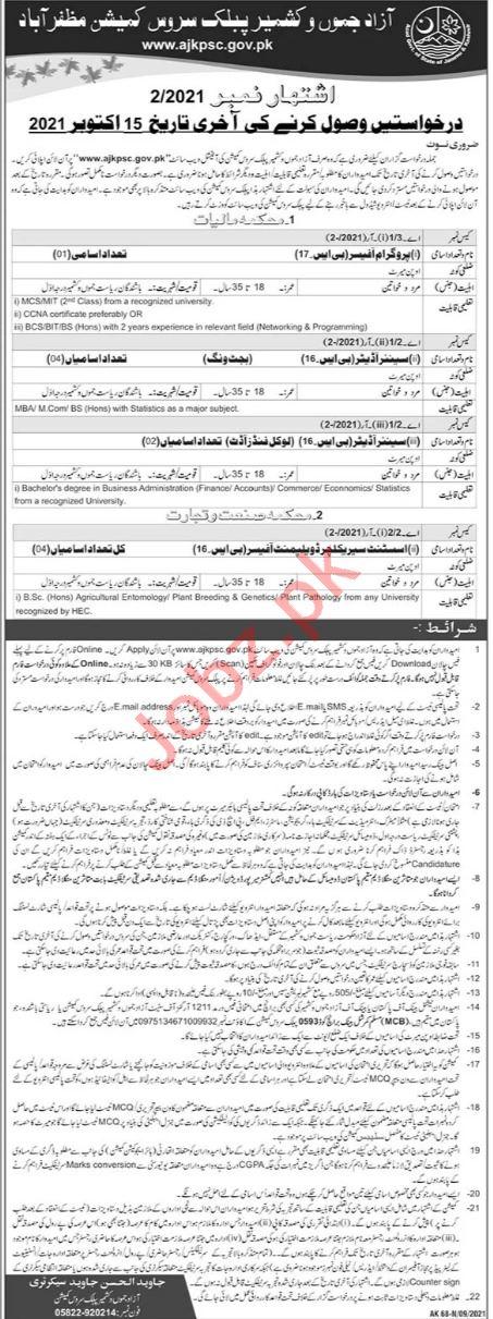 AJKPSC Muzaffarabad Jobs Senior Auditor & Program Officer