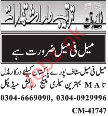 Data Entry Operator & Telephone Operator Jobs 2021 Islamabad