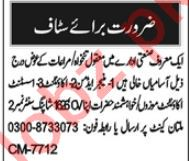 Accountant & Manager Admin Jobs 2021 in Islamabad