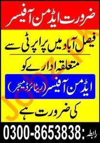 Admin Officer Jobs 2021 in Faisalabad