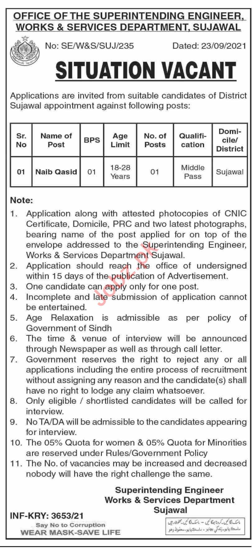 Works & Services Department Sujawal Jobs 2021 Naib Qasid