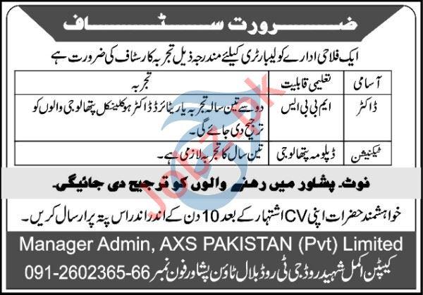 AXS Pakistan Jobs 2021 for Doctor & Technician