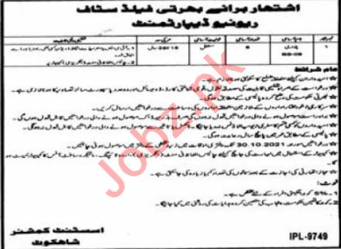 Assistant Commissioner AC Shahkot Jobs 2021 for Field Staff