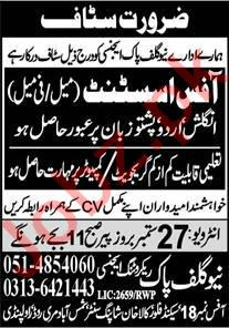 Office Assistant Jobs in New Gulf Pak Recruiting Agency