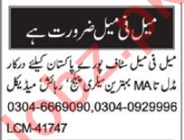 Public Relation Officer & Assistant Jobs 2021 in Islamabad