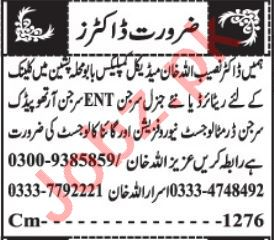 Specialist Doctor & Paramedical Staff Jobs 2021 in Quetta