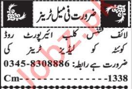 Ladies Trainer & Female Trainer Jobs 2021 in Quetta