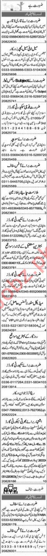 Finance Manager & Quran Teacher Jobs 2021 in Islamabad