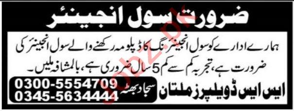 Civil Engineer Jobs 2021 in Multan