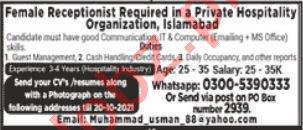 Female Receptionist Jobs 2021 in Islamabad