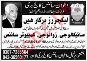 Ikhwan Science College Lahore Jobs 2021