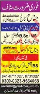 Jinnah Grammar School and College Faisalabad Jobs 2021