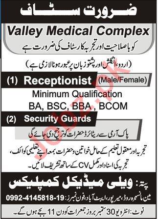 Valley Medical  Complex Receptionist & Security jobs 2021